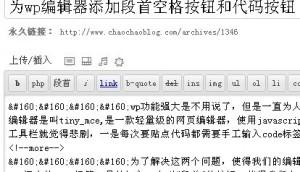 wordpress段首增加空格的方法