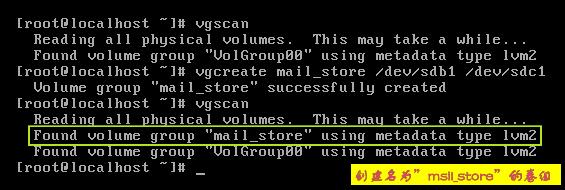 linux系统管理-创建并使用LVM逻辑卷