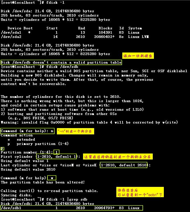 linux分区迁移及磁盘配额设置