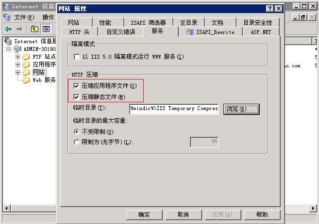 windows 2003+IIS6.0开启GZIP网页压缩