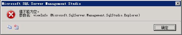 MSSQL2008 数据库展开报错:值不能为空。参数名: viewInfo (Microsoft.SqlServer.Management.SqlStudio.Expl