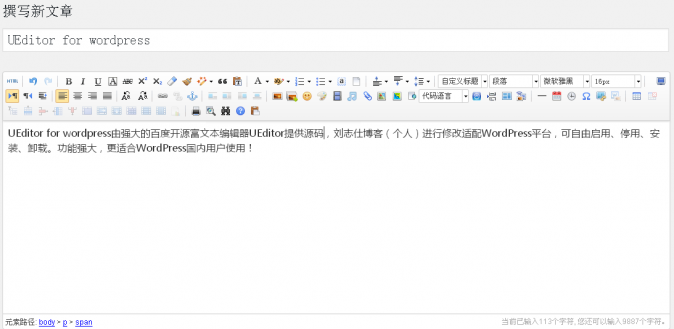 UEditor for wordpress编辑器