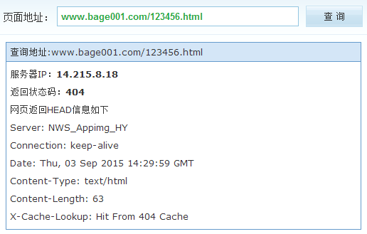 HTTP状态码是404