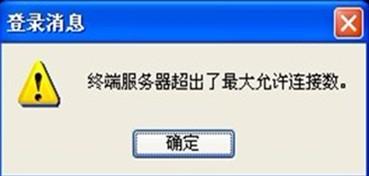终端服务器超出了最大允许连接