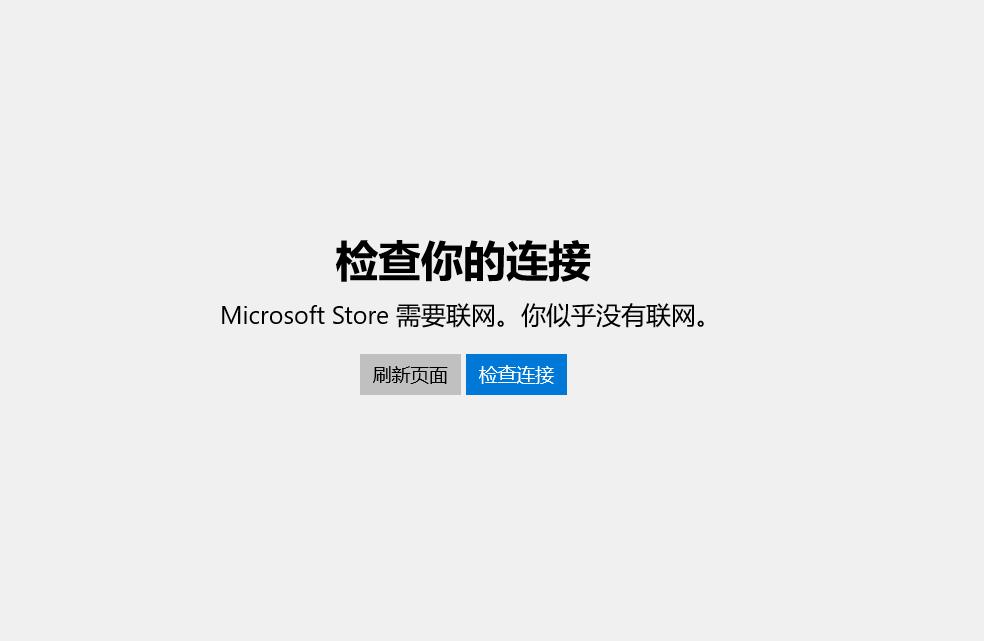 win10应用商店无法打开