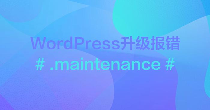 .maintenance文件报错