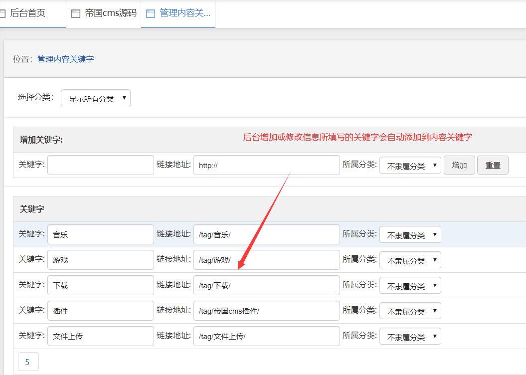 帝国CMS Tag关键词自动锚文本插件